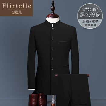 FLIRETELLE中国風青年韓式修身立領スーツ男性中山装スーツ男性中華立襟スーツ民族服装黒197超修身170 A